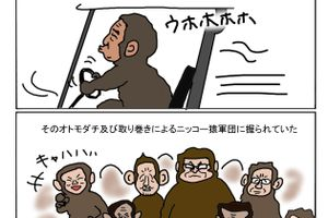 サルの帝国 Empire of the Apes