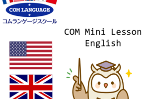 COM Mini English Lesson #392