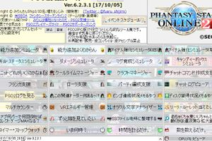 【PSO2】規約に接触しない便利ツールセット「~PSO2支援ツール~」が凄い