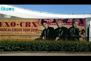 "EXO-CBX ""MAGICAL CIRCUS"" 名古屋公演1日目"
