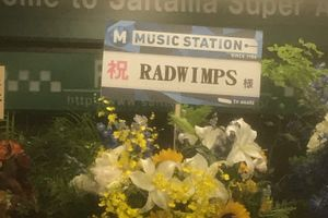 RADWIMPS  Road to Catharsis Tour 2018 @さいたまスーパーアリーナ 6/16