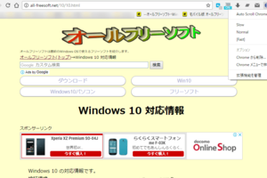 Auto Scroll Chrome 1.6 掲載