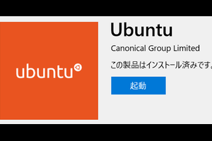 Windows Subsystem for Linux(WSL)を使ってみた