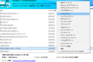 HiBit Uninstaller 日本語化