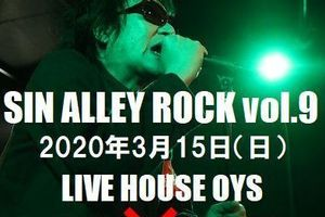 SIN ALLEY ROCK vol.9出演決定!
