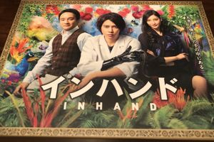 「インハンド」Blu-ray Box vol. 4003
