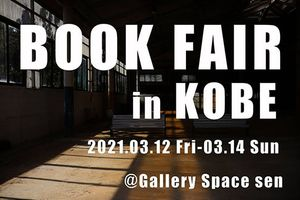 BOOK FAIR in KOBE