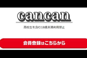 cancan/キャンキャン(QUANG HUY ELECTRICAL POWER SOLAR COMPANY LIMITED)|騙されたお金を取り戻します