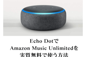 Echo DotでAmazon Music Unlimited を実質無料で使う方法