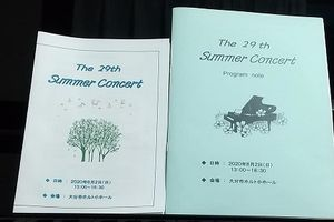 The 29th Summer Concert