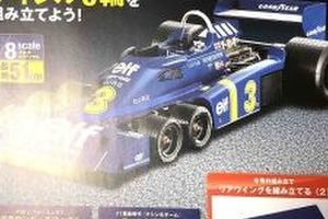 【No.101】Tyrrell P34をつくる-hachette COLLECTIONS JAPAN