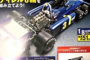 【No.102】Tyrrell P34をつくる-hachette COLLECTIONS JAPAN