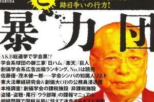 【訃報】創価学会の池田大作氏が死去 心筋梗塞で、享年85歳 by ...