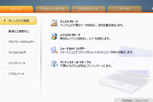 WinUtilities 日本語化
