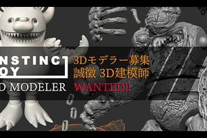 【Global recruitment】INSTINCTOY exclusive 3D modeler wanted【Work at home】