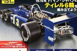 【No.12】Tyrrell P34をつくる-hachette COLLECTIONS JAPAN