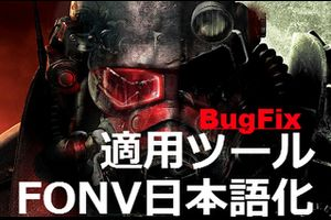 FalloutNV Japanese Patch Version 5.0 OFFLINE